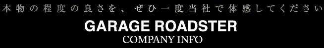 本物の程度の良さを、ぜひ一度当社で体感してください。GARAGE ROADSTER COMPANY INFO