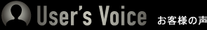 User's Voice お客様の声